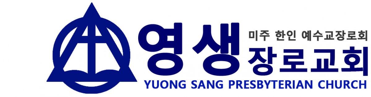 영생장로교회 Logo