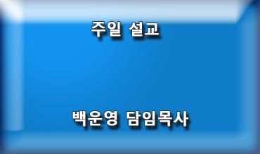 02/10/2019 백운영목사주일설교