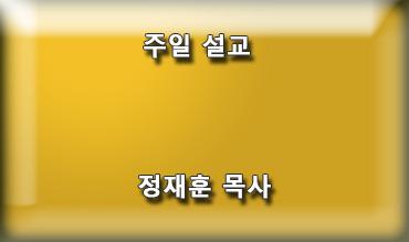 06/16/2019 정재훈목사 주일설교