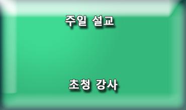 05/26/2019 김대호목사 주일설교