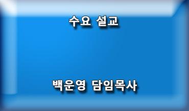 08/07/2019 백운영목사수요설교