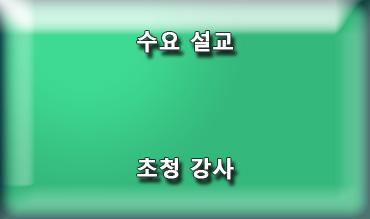 07312019 고성광목사 수요설교