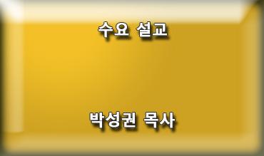 03172021박성권목사수요설교