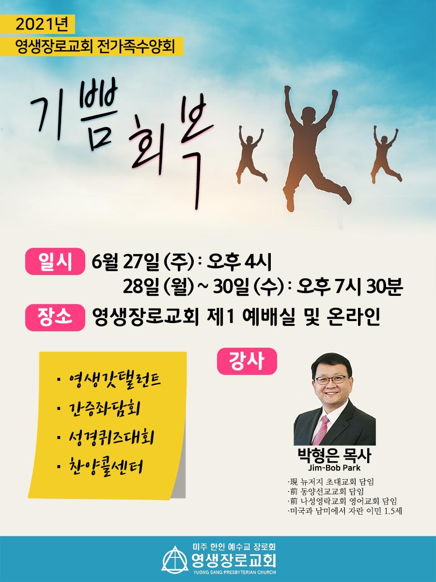 2021영생장로교회전가족수양회4